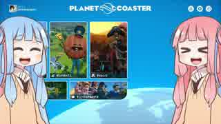 [Planet Coaster]まったり琴葉パーク始めました part1[琴葉姉妹実況]