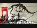 ゆっくり達の恐竜解説+ 第三回