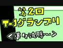 第2回T-1グランプリ まとめ #4 <準々決勝~>