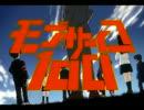 【手描きMP100】影山サテライト【未完成】