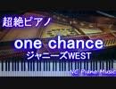 【超絶ピアノ 】 「one chance」ジャニーズWEST【フル full】