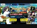 Fate/go ゆっくりたちが『両儀式』狙いのガチャしたよ