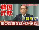 【韓国ウリウリ詐欺】 だらしない日本政府!増え続ける反日憎悪像!