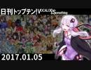 日刊トップテン!VOCALOID&something【日刊ぼかさん2017.01.05】