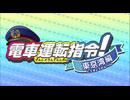 『電車運転指令!東京湾編』紹介動画