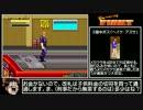 【ゆっくり】バーニングファイト RTA 20分54秒06【更新】
