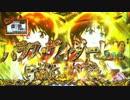 【パチンコ】 CR3×3EYES (サザンアイズ) 大帰滅への道 7无 【実機】