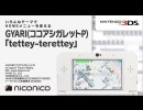 GYARI(ココアシガレットP)「tettey-terettey」/ ニンテンドー3DSテーマ ニコニコアレンジ