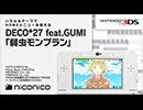 DECO*27 feat.GUMI「弱虫モンブラン」/ ニンテンドー3DSテーマ ニコニコアレンジ