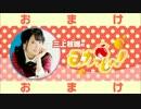 三上枝織のみかっしょ! 2017年1月5日放送分 おまけっしょ!【ゲスト:西明日香...