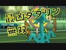 【ポケモンSM実況】好きなポケモンで勝て! 第二回