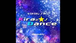 【オリジナル曲】Kira²☆ノDance