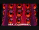 Fate/Grand Order 魔神柱 戦闘ボイス集