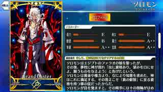【Fate/Grand Order】 ソロモン ステータ