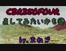 CBR250FOUR 直してみたいかも⑥