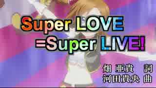 【ニコカラHD】Super LOVE=Super LIVE!【
