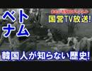 【韓国人が知らない歴史】 ベトナム国営VTVドキュメンタリー賞!