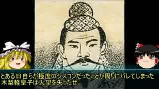 【ゆっくり歴史解説】天皇125代:20代目「