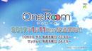 TVアニメ「OneRoom」第1弾PV動画
