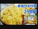 ニチレイ本格炒め炒飯 258円