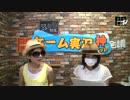 「ゲーム実況神(ゴッド) 第39回 出演:豆腐の絹・豆腐の木綿、てくたん」2016/7/...