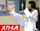 #16「NEXT」 岡本依子ドリームテコンドースクールでチャレンジ!/片山友希 出演