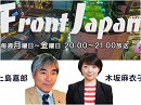 【Front Japan 桜】「海賊」と「鬼」のいた時代 / 伝えられない国連事務総長の話[桜H29/1/6]