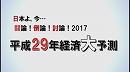 1/3【討論】平成29年経済大予測[桜H29/1/7]
