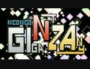 ニコニコギガントゼイニー【GINZAメドレー】
