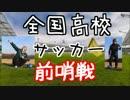 高校サッカー前哨戦!お願い、サッカー教室。。。