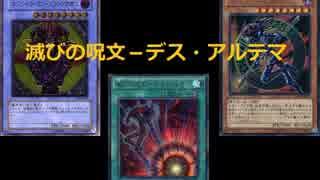 【遊戯王ADS】滅びの呪文!デス・アルテマ!