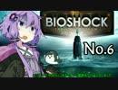 【BIOSHOCK】ゆかりさんの海底都市探索記:No.6【VOICEROID実況】