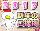 【書初め】HybridCafeから新年のご挨拶