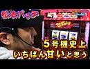 松本バッチの回胴Gスタイル2 VOL.6(2/2)ク