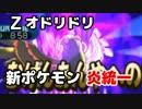 【ポケモンSM】タイプ別 新ポケモン紹介【炎統一①】
