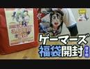 3,000円で総額3万円相当!?ゲーマーズ福