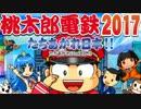 【4人実況】ダメ社長たちのワンマン経営【桃鉄2017】 1年目