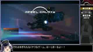 【ゆっくり実況】REBEL GALAXYをねっとりプレイ 全1/5話