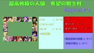【超高校級の人狼】 希望の戦士村 Chapter