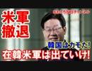 【在韓米軍は出ていけ】 韓国はカモだ!韓国次期大統領がマジ切れ!