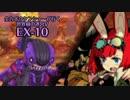 【ADVANCED実況】 全力ボウケンシャーが行く世界樹の迷宮V 【EX-10】