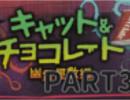 【キャット&チョコレート】即興ひらめき対決in幽霊屋敷part3【複数実況動画】