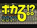 【ボカロV2 4人で】1000% SPARKING! fr ネギま!?【アニソンカバー祭り2017】