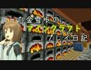 【Minecr@ft】白金雪歩のマインクラフトプ