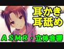 【ASMR立体音響】ひたすら食べる脱力系女子ver.2【添い寝・耳舐め】