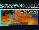 【ゆっくり実況】とりあえず石炭10万個集めるマインクラフト#47【Minecr...