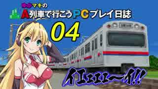 【VOICEROID実況】ゆかマキの「A列車で行