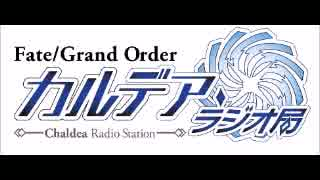 Fate/Grand Order カルデア・ラジオ局(音