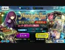 【Fate/Grand Order】スカサハピックアップ 呼符51枚無償石540個