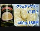 業務スーパー デンマーク産クラムチャウダー 188円